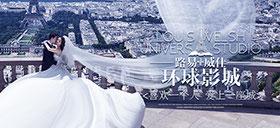 杭州婚纱摄影金夫人路易威仕环球影城