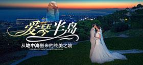 杭州婚纱摄影金夫人爱琴半岛
