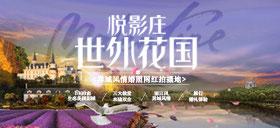 杭州婚纱摄影金夫人悦影莊