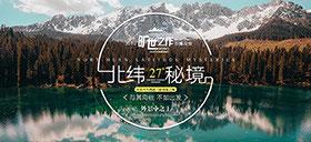 杭州婚纱摄影金夫人北纬27°秘境