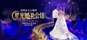 杭州婚纱摄影金夫人星光婚礼会馆