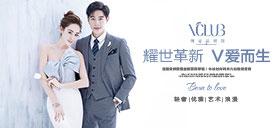 杭州婚纱摄影金夫人Vclub