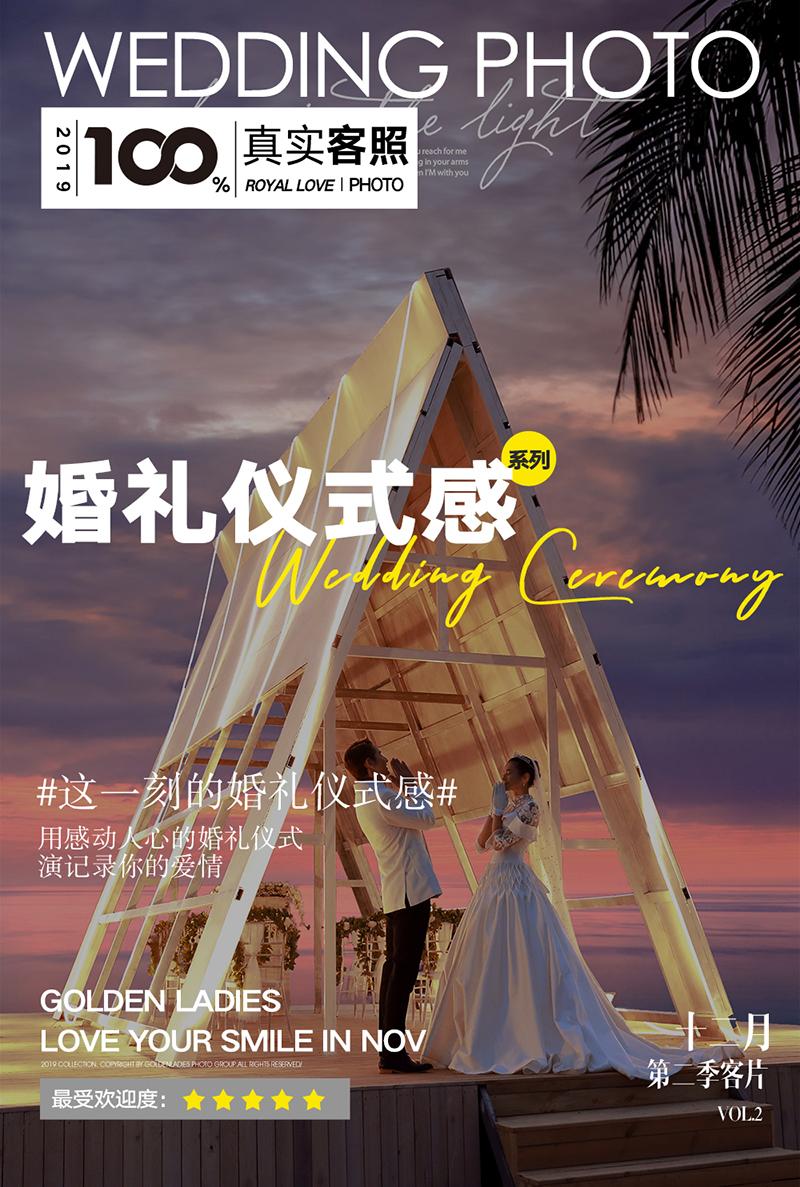 婚礼仪式感.jpg